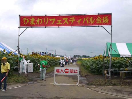 20120723_gate