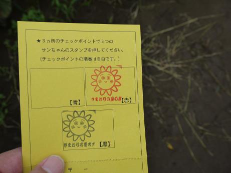 20120723_himawari04