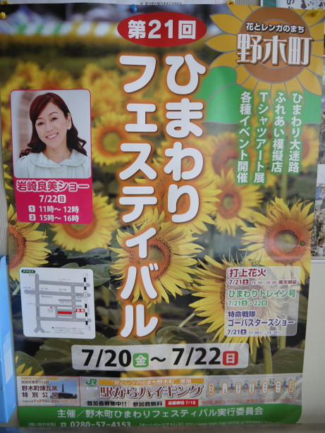 20120723_poster
