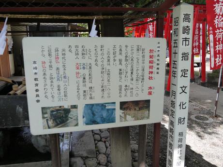 20120801_okiku_inari_jinjya2