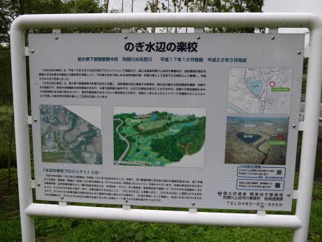 20120803_setsumei