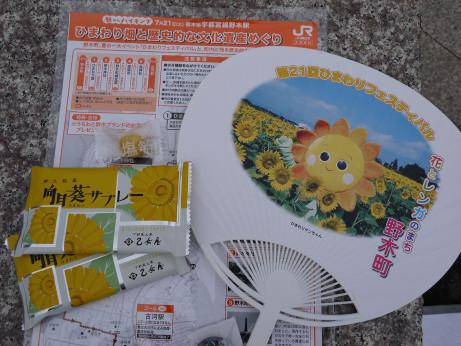20120807_haifubutsu