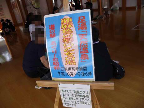 20120809_asiyu3