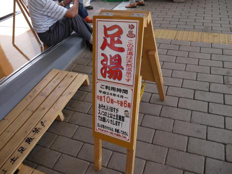 20120809_asiyu4