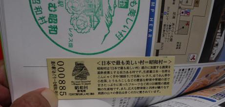 20120809_kippu
