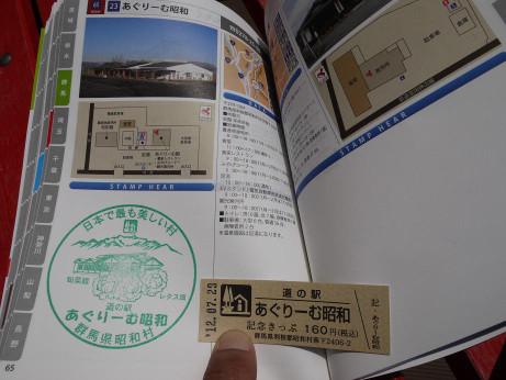 20120809_stamp