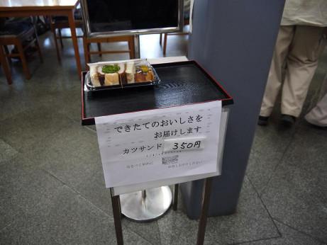 20120905_katsu_sando