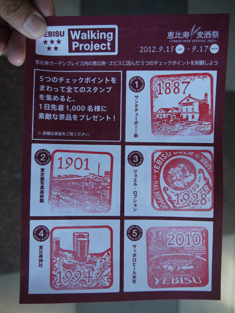 20120917_stamp