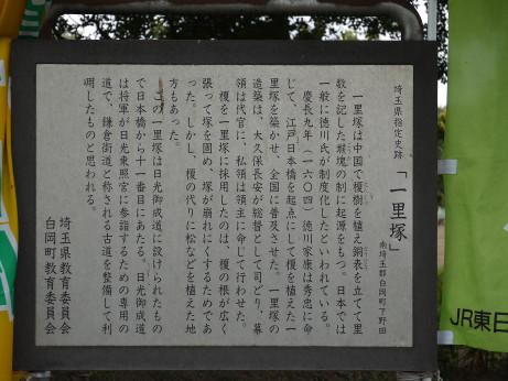 20120920_ichirizuka3