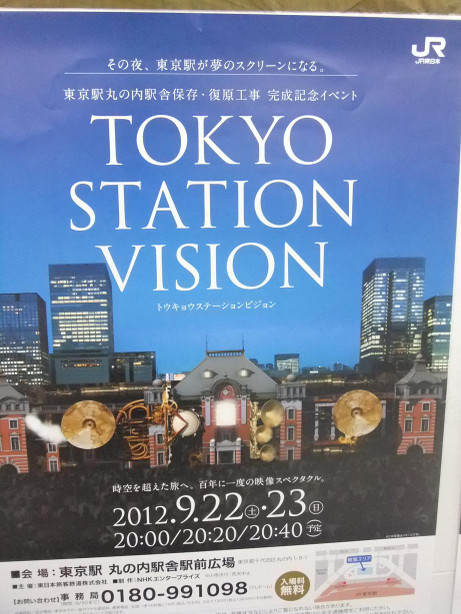 20120922t_poster