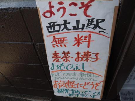 20120923_youkoso