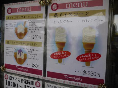 20120929_menu