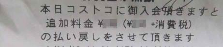 20121001_tsuika_haraimodoshi