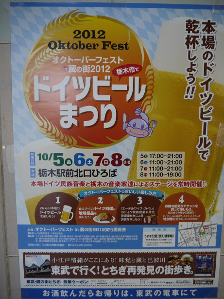 20121009_poster