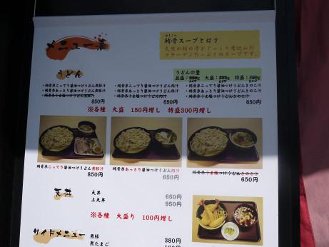 20121010_menu