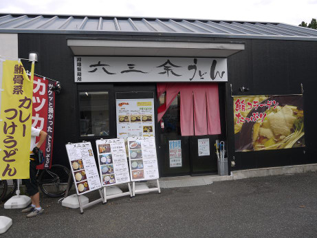 20121010_udon2