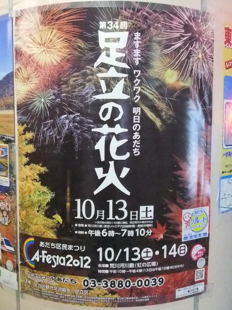 20121014_poster