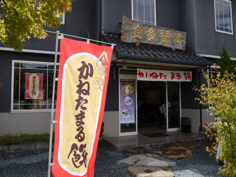 20121019_kanetamaru