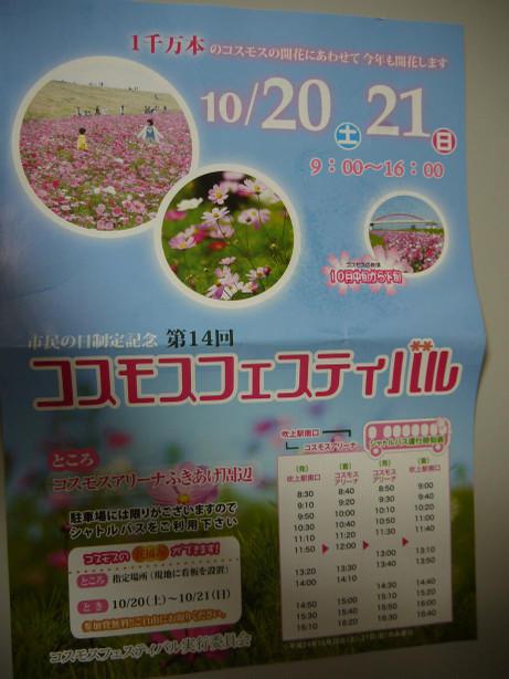 20121021_tirashi