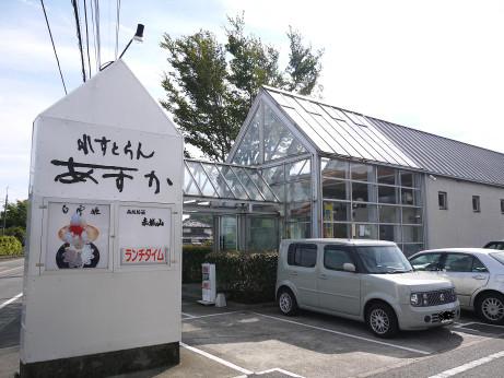 20121103_asuka1