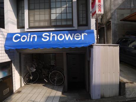 20121106_coin_syawa