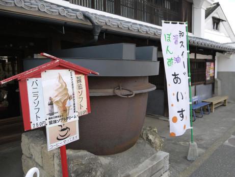 20121108_syouyu3