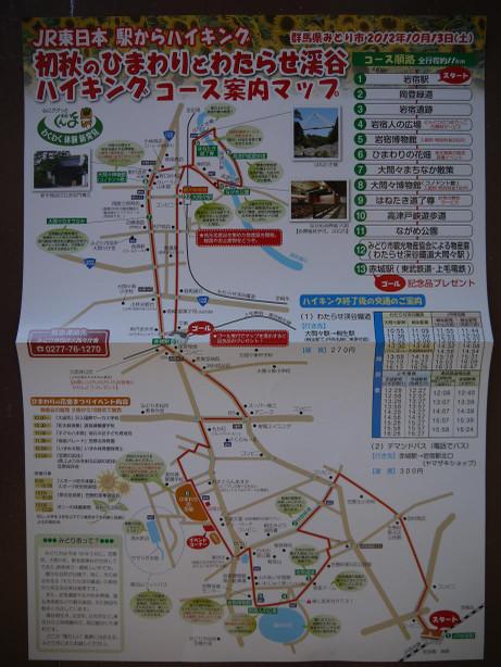 20121112_map