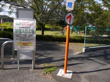 20121112_iwajyukujinnohiroba