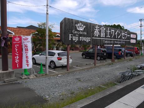 20121116_akafuji1