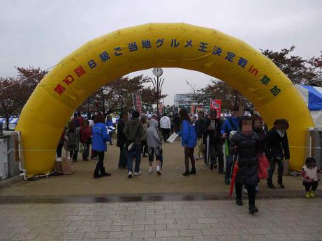 20121124_gate