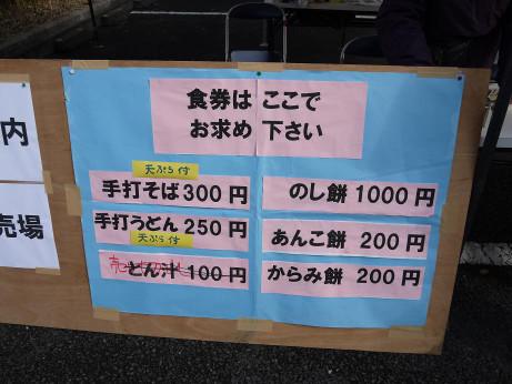 20121130_menu