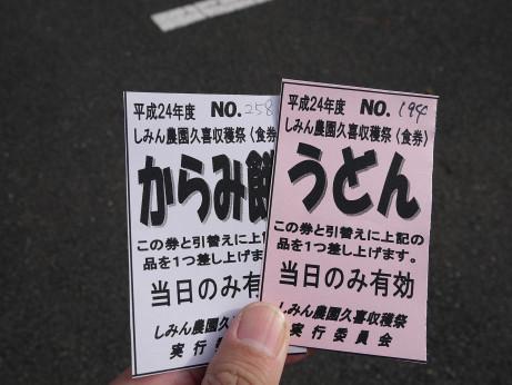 20121130_ticket