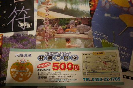 20121218_ticket