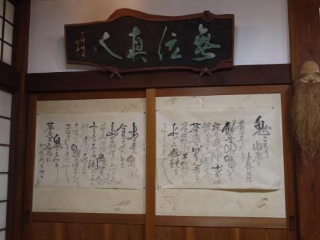20130126_onikorori_yurai