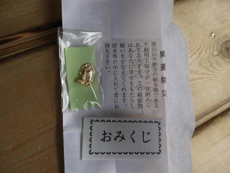 20130222_omikuji