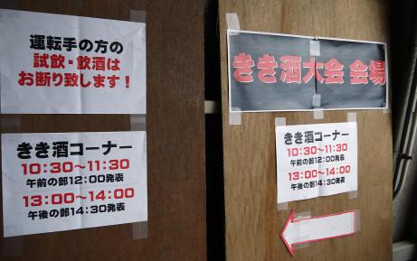 20130226_kikizake_taikai