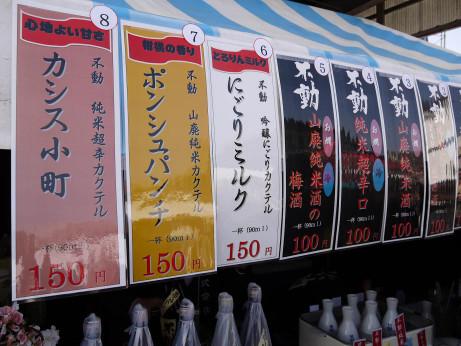 20130320_fudou_bar2
