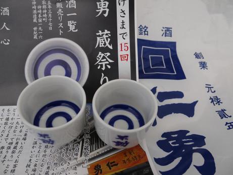 20130320_ocyoko