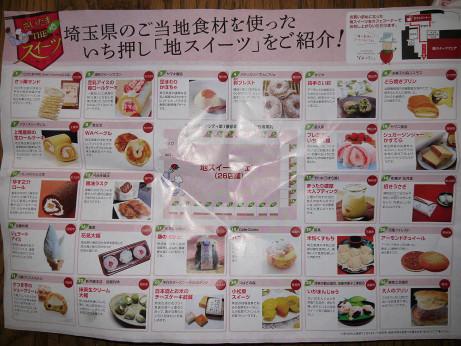 20130325_menu