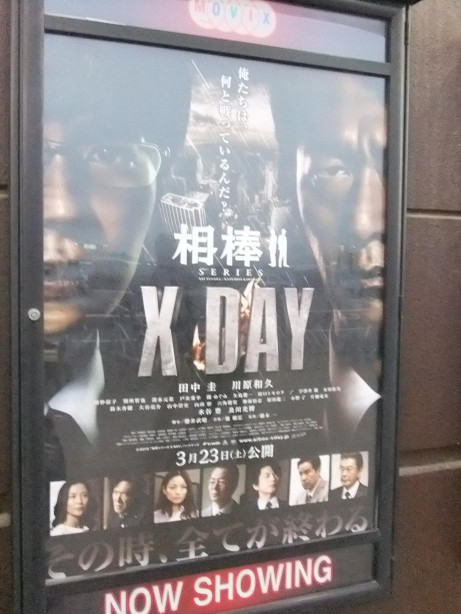 20130403_xday