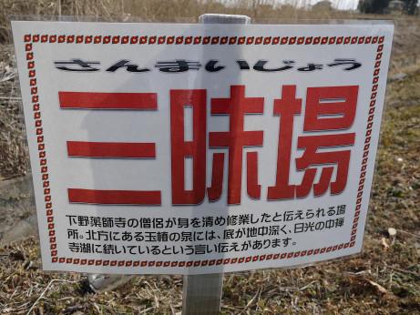 20130405_sanmaijyou2