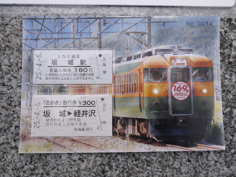 20130407_kinen_kippu