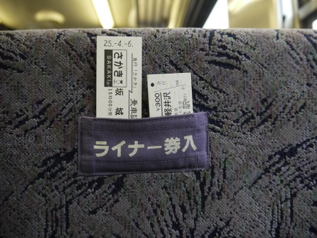 20130407_ticket_pocket