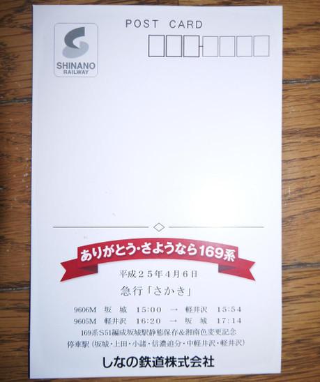 20130408_post_card