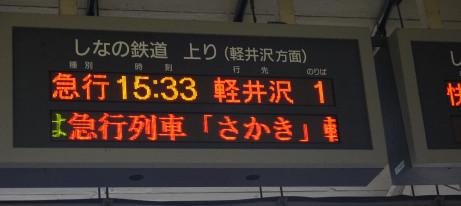 20130408_yukisaki