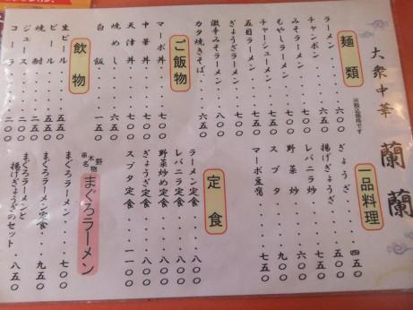 20130504_menu2