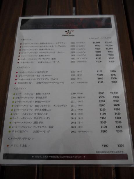 20130526_wine_menu