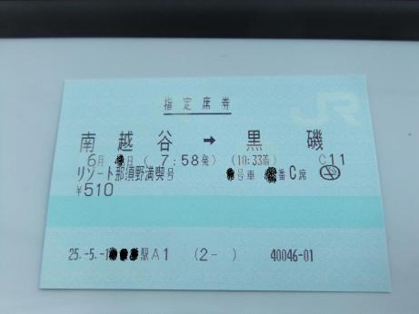 20130603_ticket