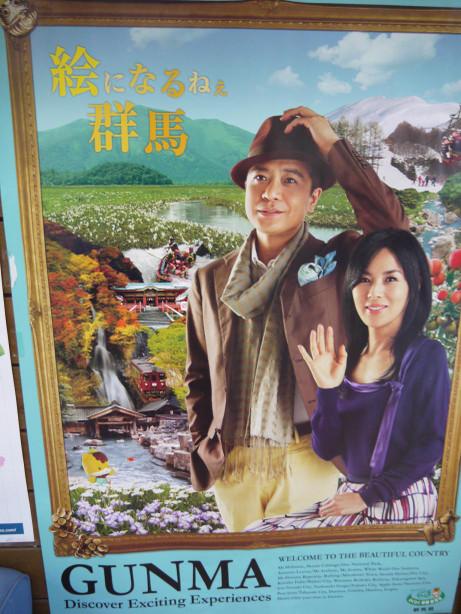 20130607_gunma_poster