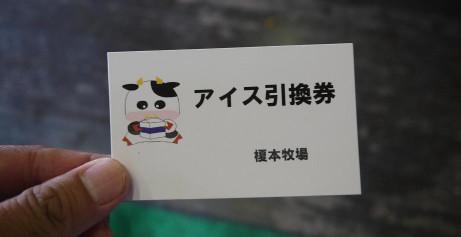 20130612_hikikaeken